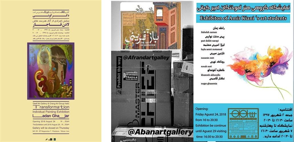 ۲۵ برنامه جذاب گالری های تهران در نیمه اول شهریور