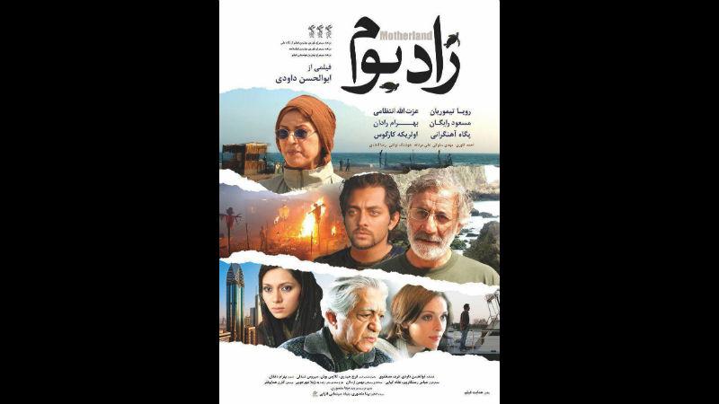 نقد فیلم زادبومشآخرین فیلم عزت الله انتظامی