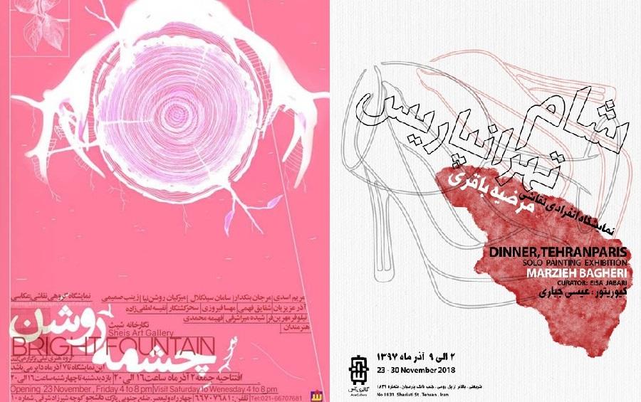 برنامه گالری های تهران