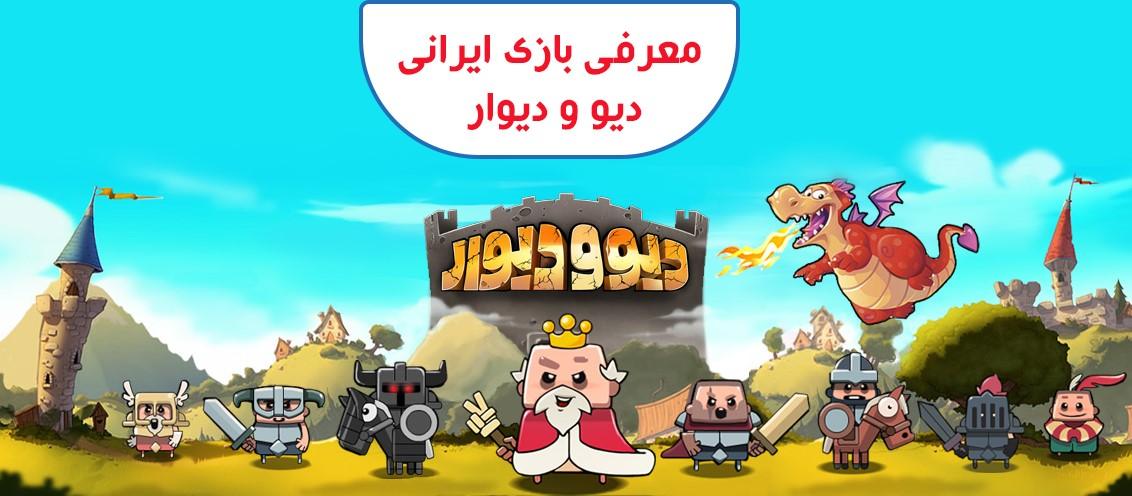 معرفی بازی ایرانی دیو و دیوار
