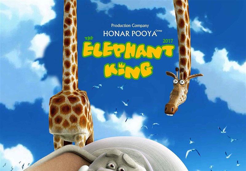 انیمیشن فیلشاه