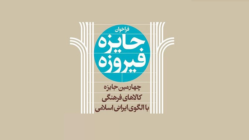 بخش بازیهای ویدیویی به جشنواره فرهنگی «جایزه فیروزه» افزوده شد