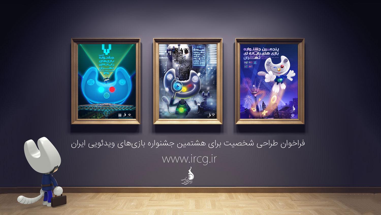 30 آذر آخرین فرصت ارسال آثار «طراحی شخصیت» جشنواره بازیهای ویدیویی ایران