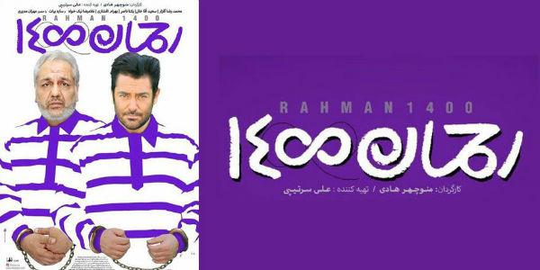 نقد فیلم رحمان ۱۴۰۰