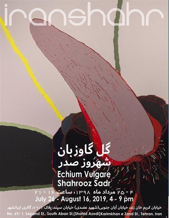 برنامه مرداد گالری های تهران