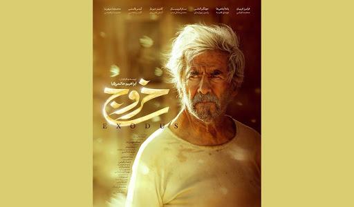 سی و هشتمین جشنواره فیلم فجر جشنواره فیلم فجر 98